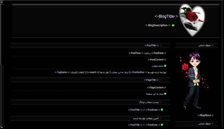 بلاگ اسکین قالب وبلاگ و قالب وبلاگ حرفه ای وطن اسکین